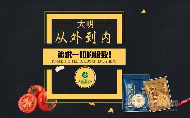 大明火锅超市加盟费用