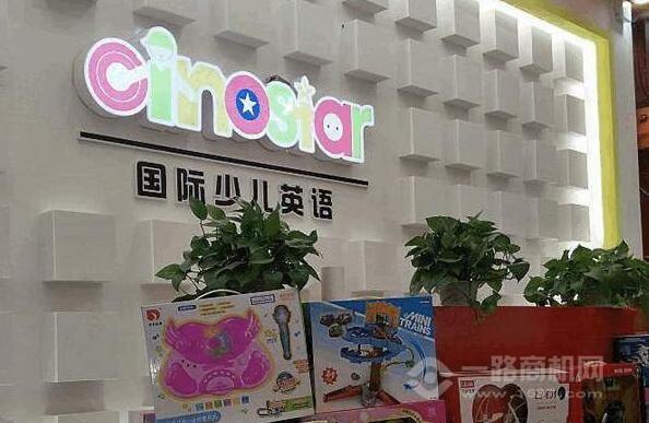 Cinostar国际少儿英语万博国际app官网下载
