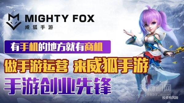 威狐手游加盟
