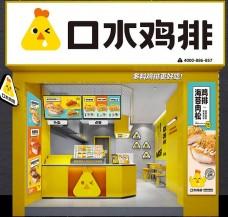 口水鸡排加盟店