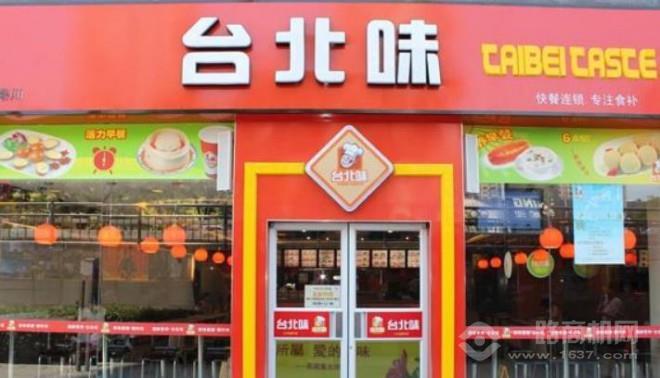 台北味快餐