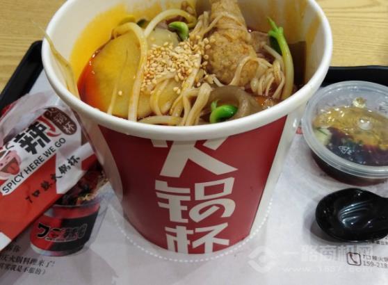 7口辣火鍋杯