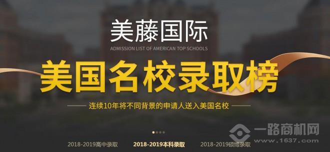 美藤教育加盟