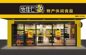 怡佳仁休闲食品加盟店