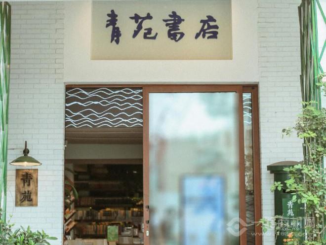 青苑書店加盟