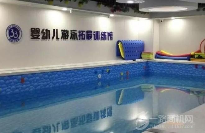 33度嬰幼兒游泳館加盟