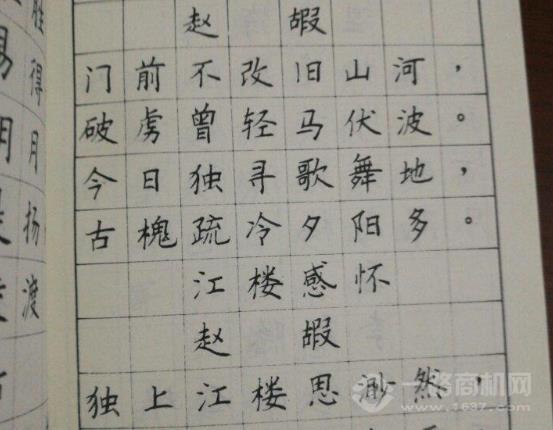 田永耕硬筆書法