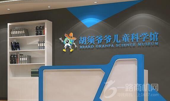胡須爺爺兒童科學館加盟