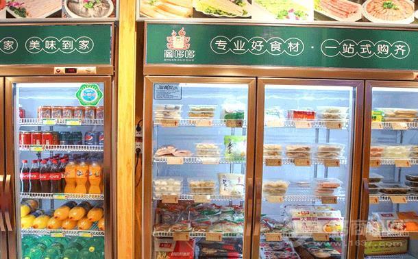 涮哆哆火锅食材超市加盟