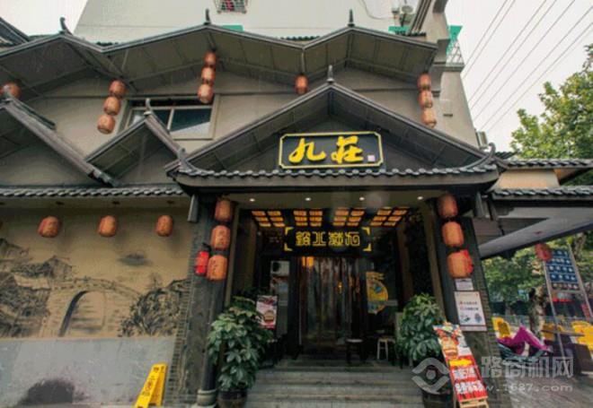 九庄火锅加盟