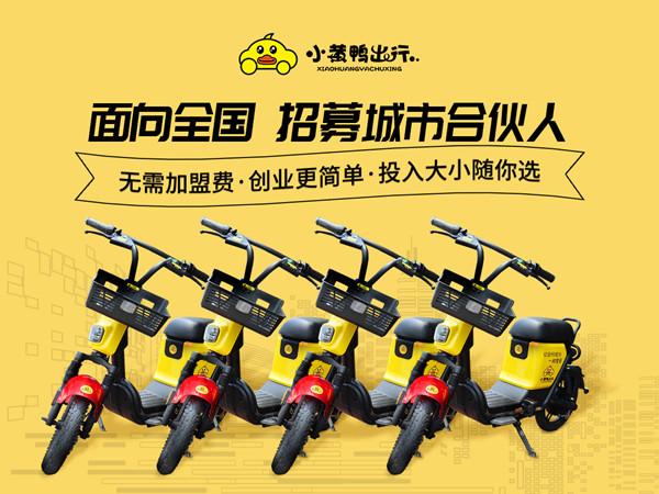 小黃鴨共享電單車加盟
