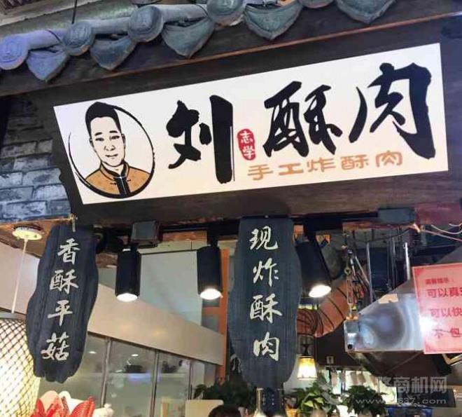 劉志學酥肉