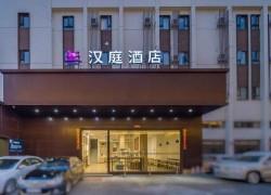 漢庭連鎖酒店