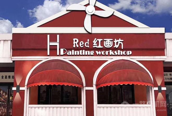 紅畫坊美術加盟