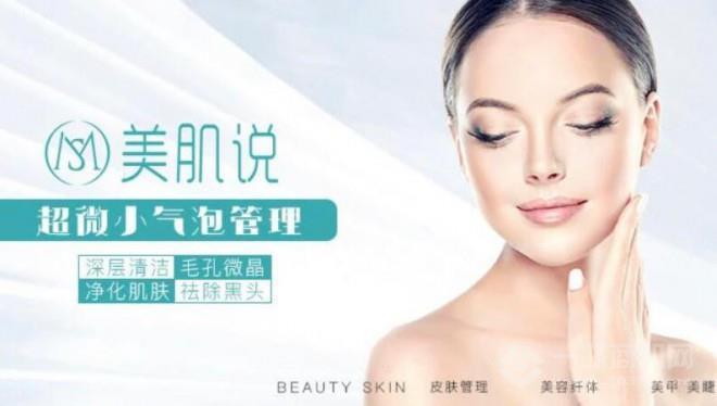 美肌說皮膚管理加盟