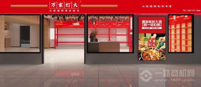 万家灯火火锅烧烤食材超市