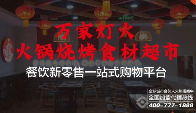 万家灯火火锅烧烤食材超市加盟