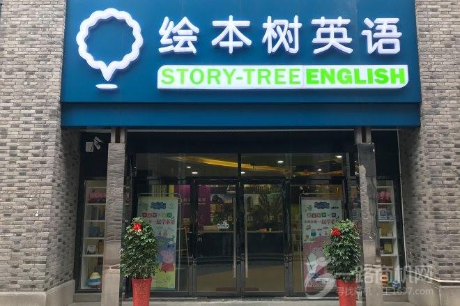 绘本树英语教育加盟