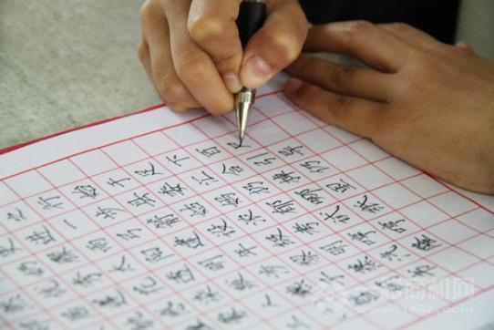 马字硬笔书法