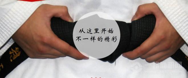 領風者跆拳道
