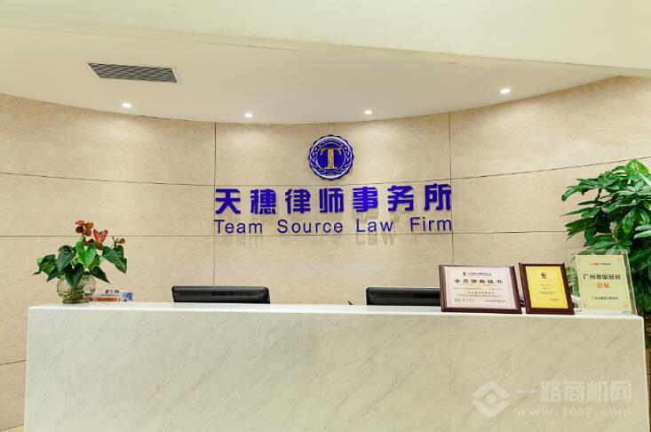 天穗律师事务所加盟