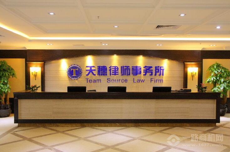 天穗律师事务所
