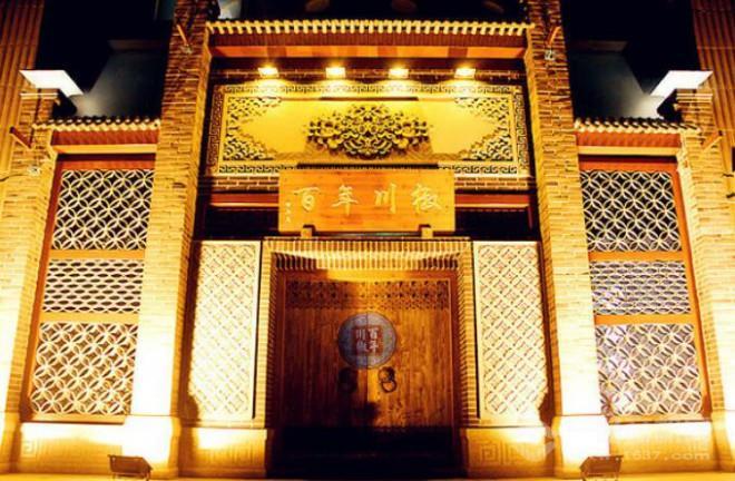 百年川椒火鍋加盟