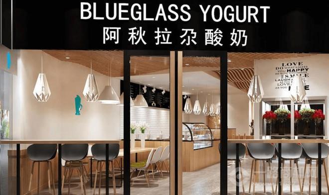 Blueglass酸奶