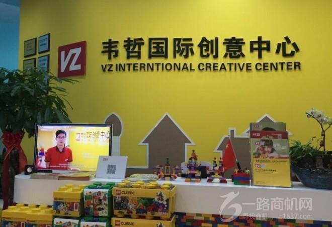 韋哲國際創意中心