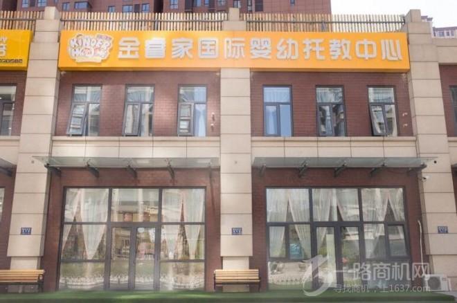 金睿家國際早教托育中心