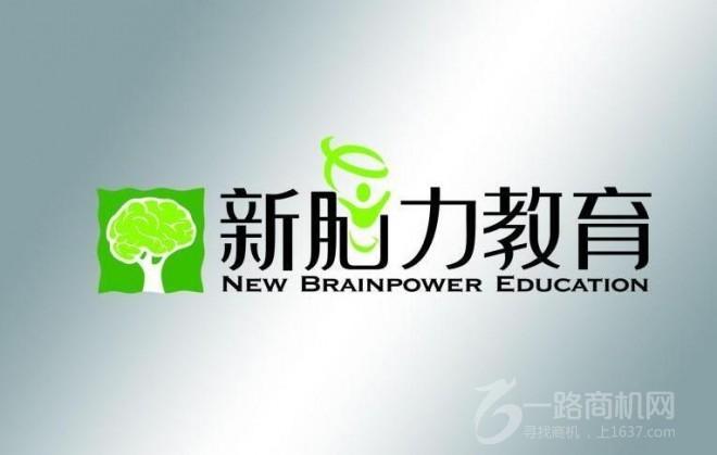 新腦力教育加盟