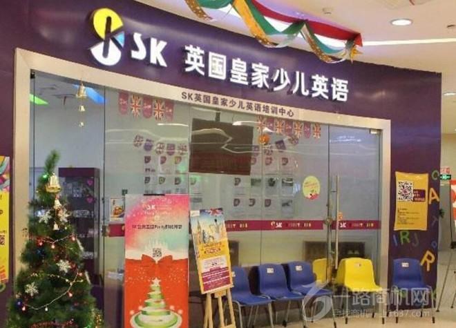 SK英國皇家成長中心