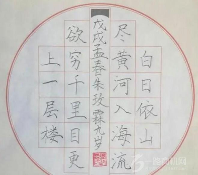 硯小田書法課堂