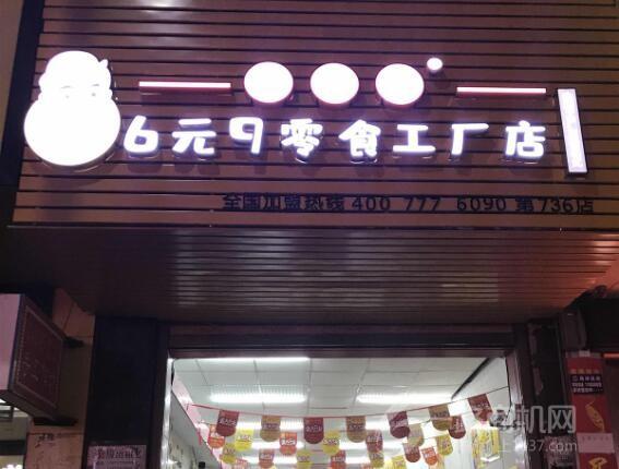 饞嘴郎6元9零食