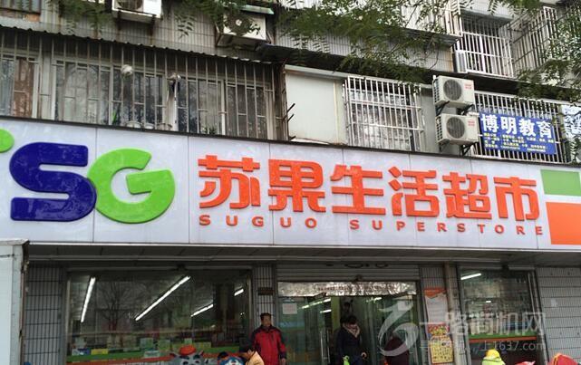 蘇果超市加盟