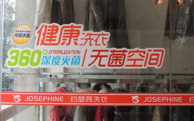 約瑟芬干洗店