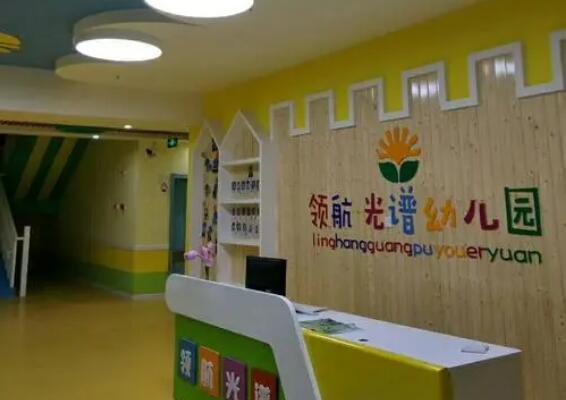 光譜幼兒園加盟