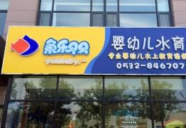 鱼乐贝贝加盟店