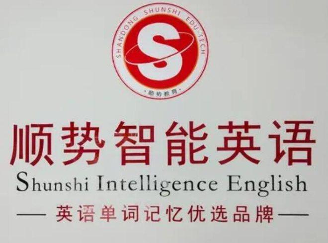 順勢智能英語教育加盟