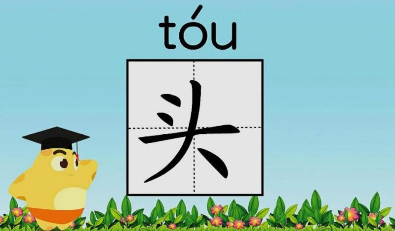 如果漢字幼兒識字